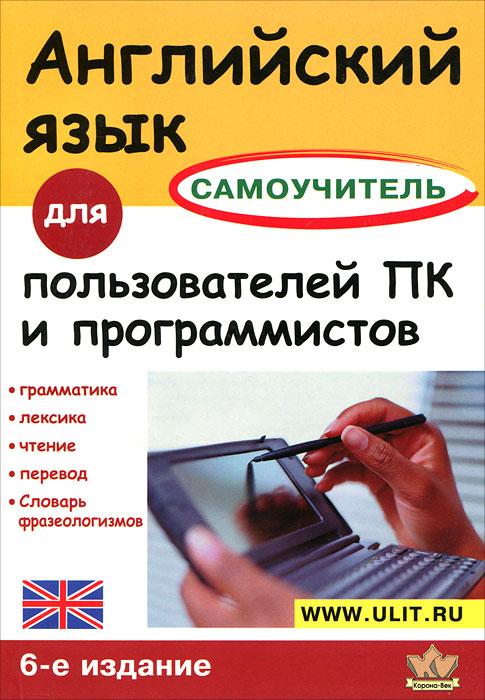 Английский язык для пользователей ПК и программистов. Самоучитель