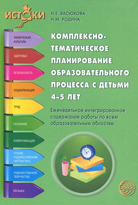 Комплексно-тематическое планирование образовательного процесса с детьми 4-5 лет. Еженедельное интегрированное содержание работы по всем образовательным областям