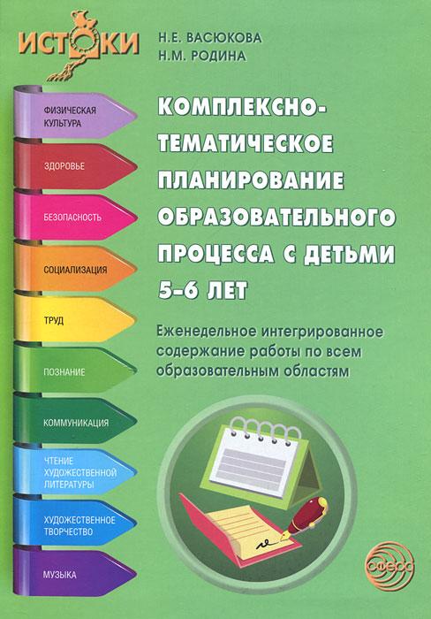 Комплексно-тематическое планирование образовательного процесса с детьми 5-6 лет. Еженедельное интегрированное содержание работы по всем образовательным областям