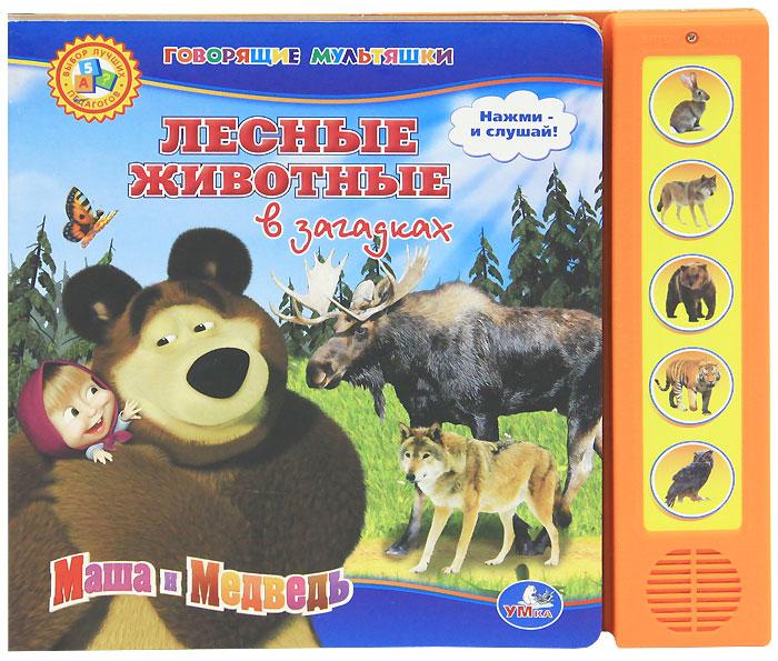 Лесные животные в загадках. Книжка-игрушка