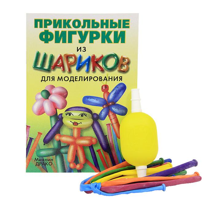 Прикольные фигурки из шариков для моделирования (+ шарики, насос)