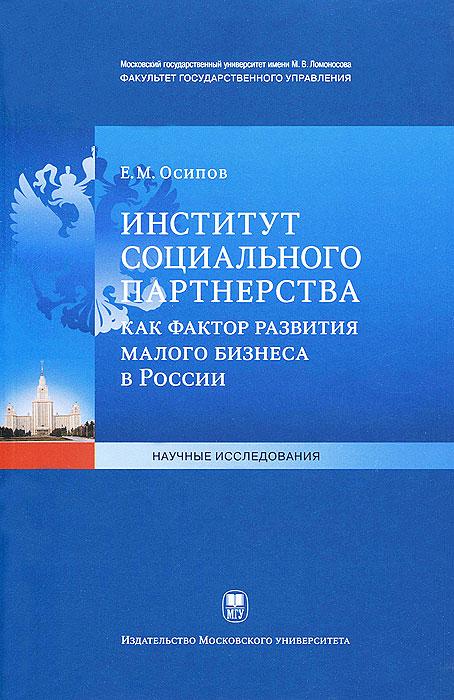 Институт социального партнерства как фактор развития малого бизнеса в России