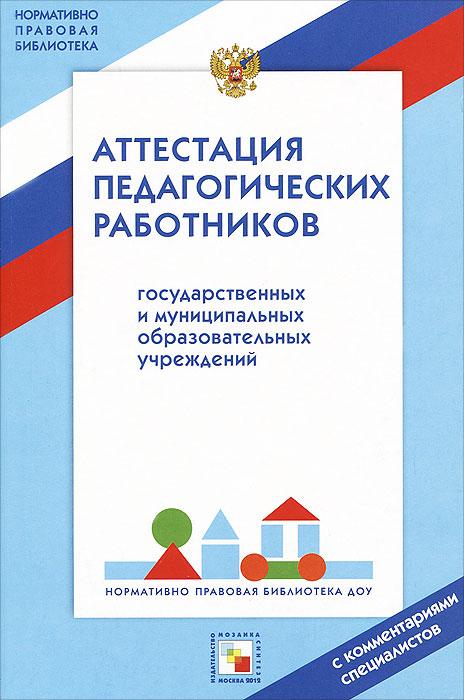 Аттестация педагогических работников государственных и муниципальных образовательных учреждений
