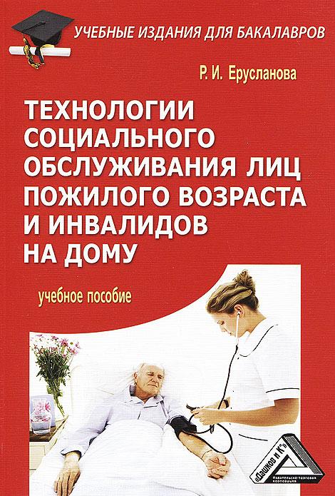 Технологии социального обслуживания лиц пожилого возраста и инвалидов на дому