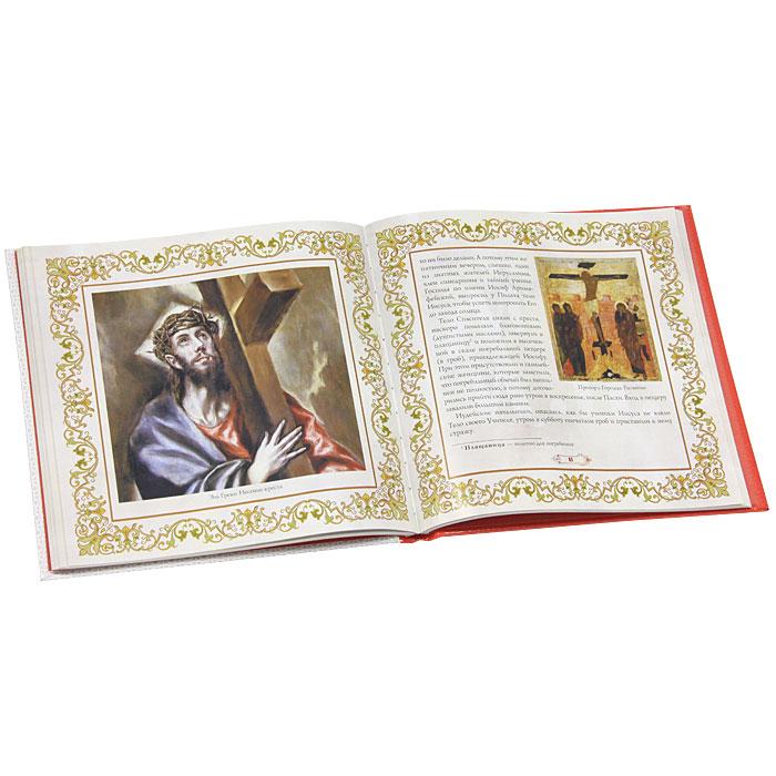 Светлая Пасха Христова (книга + пасочница)