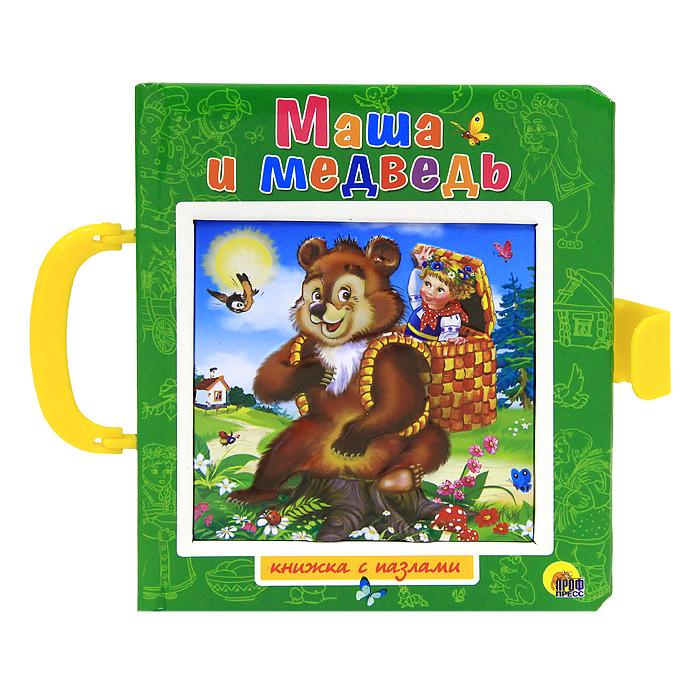 Маша и медведь. Книжка-пазл