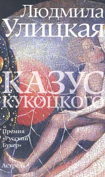 Казус Кукоцкого12296407Герой Казуса Кукоцкого - гениальный врач, то, что называется, милостью Божьей, и это открывает для автора огромные романные возможности, ведь человек этой профессии каждый день смотрит в бездну: граница между здоровьем и нездоровьем - та же граница между жизнью и смертью, свободой и несвободой. Время действия в романе - сороковые-шестидесятые: излет сталинской эпохи, разгром генетики, смерть тирана, оттепель, первые джазмены. Телесность и, казалось бы, грубая физиология (здесь автор не боится подойти к самому краю) тесно сплетаются с темой судьбы - в высоком, почти древнегреческом ее понимании.