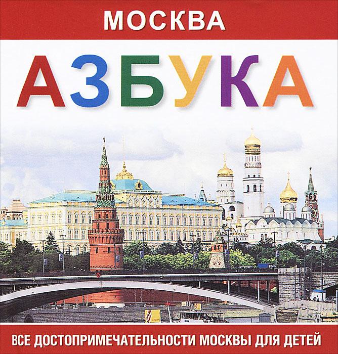 Москва. Азбука. Все достопримечательности Москвы для детей