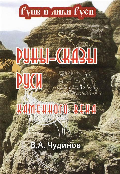 Руны-сказы Руси каменного века