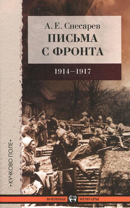 Письма с фронта. 1914-1917 год