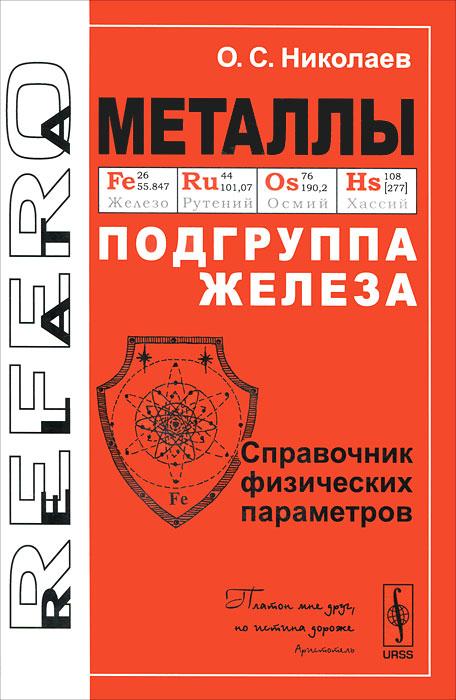 Металлы. Подгруппа железа. Справочник физических параметров