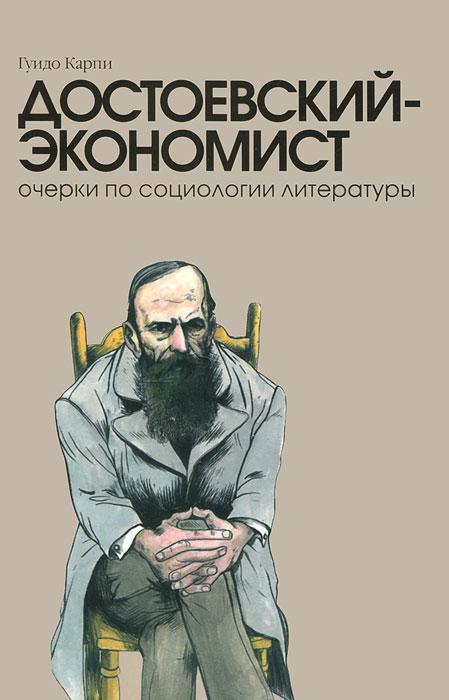 Достоевский-экономист. Очерки по социологии литературы