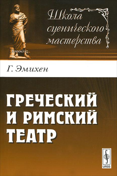Греческий и римский театр