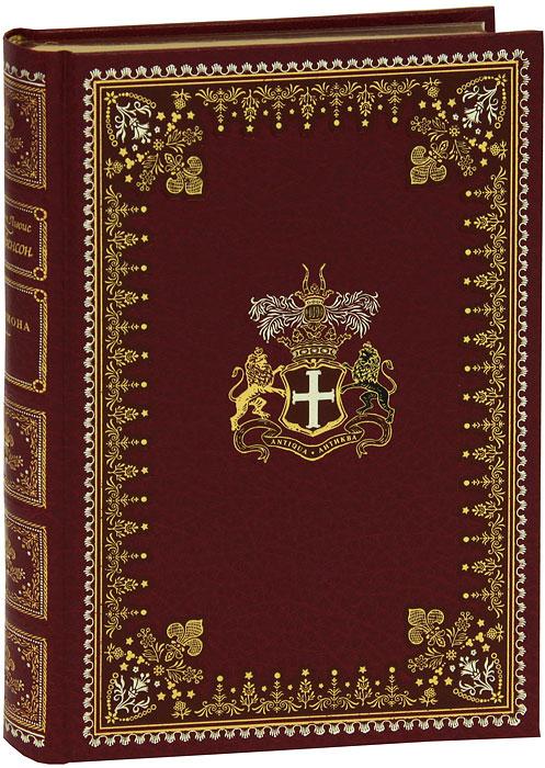 Катриона, или Дальнейшие приключения Дэвида Бальфура (подарочное издание)