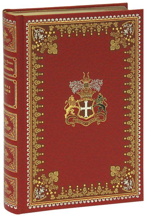 Алмаз Раджи (подарочное издание)