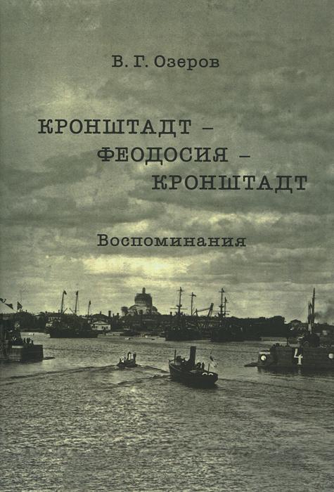 Кронштадт - Феодосия - Кронштадт