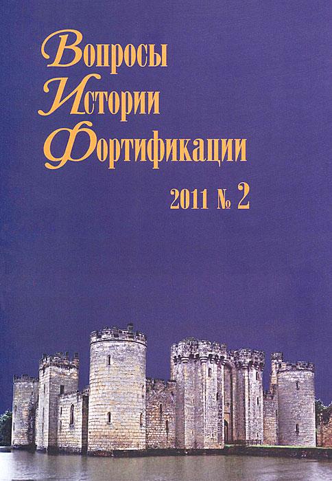 Вопросы истории фортификации, №2, 2011