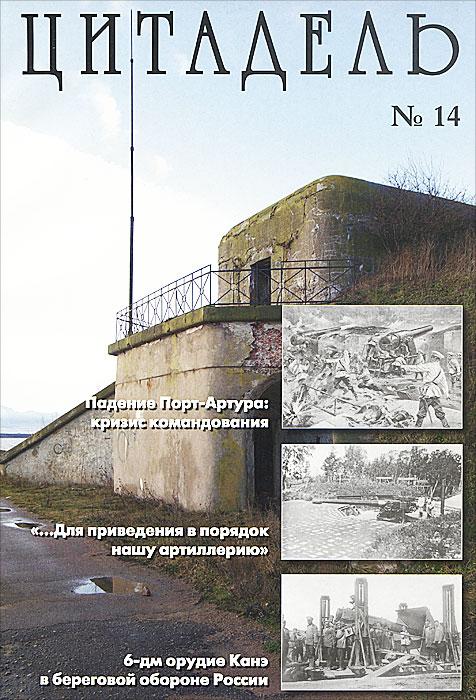 Цитадель. Альманах, № 14, 2008