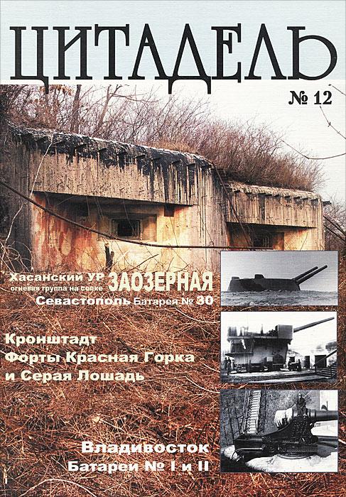Цитадель. Альманах, №12, 2005