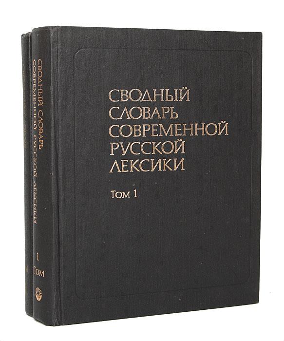 Сводный словарь современной русской лексики (комплект из 2 книг)