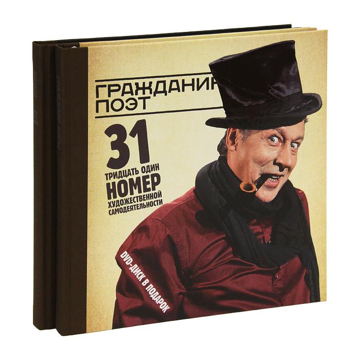 Гражданин Поэт (комплект из 2 книг и 2 DVD-ROM)