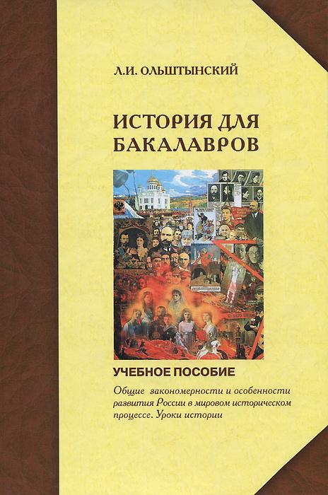 Курс истории для бакалавров. Общие закономерности и особенности развития России в мировом историческом процессе. Уроки истории
