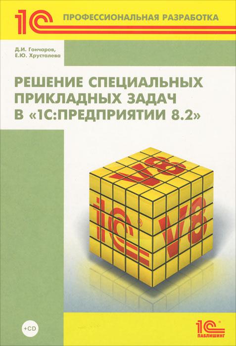 Решение специальных прикладных задач в «1С:Предприятии 8.2» (+CD-ROM)