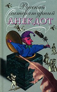 Русский литературный анекдот