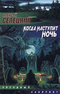 Zakazat.ru: Когда наступит ночь. Алексей Селецкий