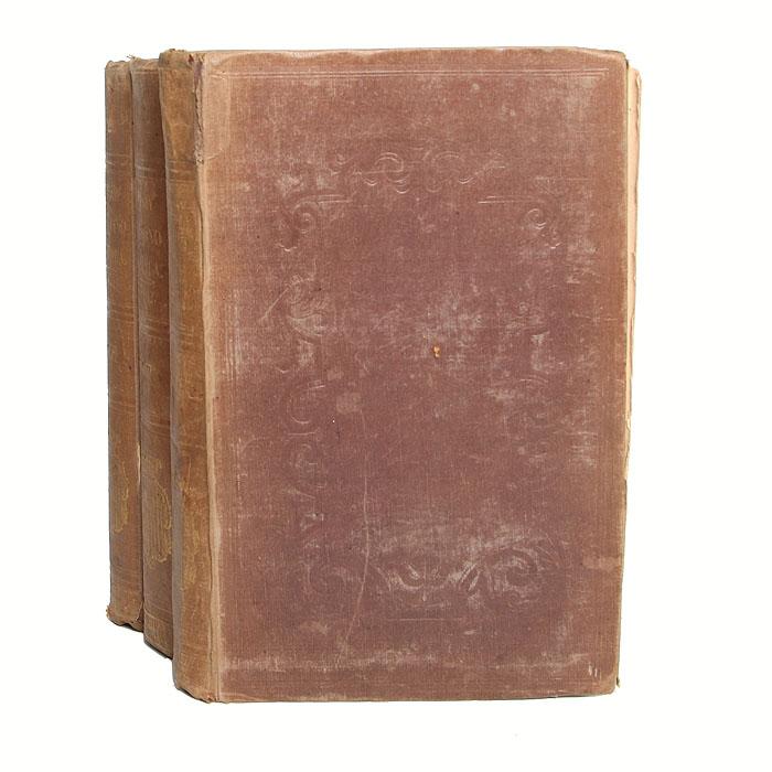 История царствования Фердинанда и Изабеллы Католических. Три части в одной книге. Полный комплект