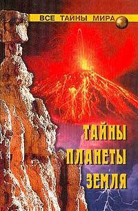Тайны планеты Земля