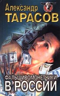 Фальшивомонетчики в России