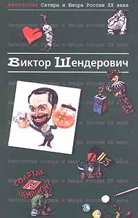 Антология Сатиры и Юмора России XX века. Том 2. Виктор Шендерович