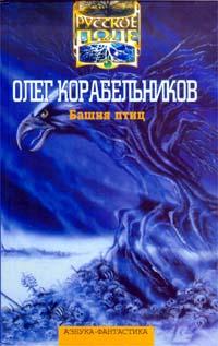 Башня птиц. Олег Корабельников