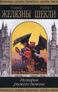 История рыжего демона