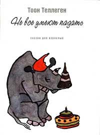 Не все умеют падать. Сказки для взрослых12296407В день своего рождения каракатица приготовила черный торт и ждала гостей в пещерке на дне океана. Но приплыл только морской скат. Он распилил торт на черные куски и молча слопал их. — Слегка горьковат, каракатица, — пробормотал он с набитым ртом. — Да уж, — сказала каракатица и мрачно посмотрела на него. Скат очень быстро справился с угощением и спросил: — А песни будут? Каракатица кивнула, вытянула перед собой щупальца и пропела отвратительную песню, которая состояла исключительно из фальшивых нот. Скату песня не понравилась, но вслух он сказал только, что ему пора плыть дальше. — Пока, скат, — попрощалась каракатица. — Пока, каракатица, — ответил ей скат. И каракатица осталась одна. «Пропал день рождения», — подумала она. И по ее щеке покатилась чернильная слеза. Она с отвращением доела остатки торта. Потом ей ужасно захотелось крикнуть: «Эй, ну где же вы все?!» — но она одумалась и промолчала. «Вот всегда я...