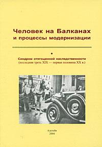 Человек на Балканах и процессы модернизации. Синдром отягощенной наследственности (последняя треть XIX - первая половина XX в.)