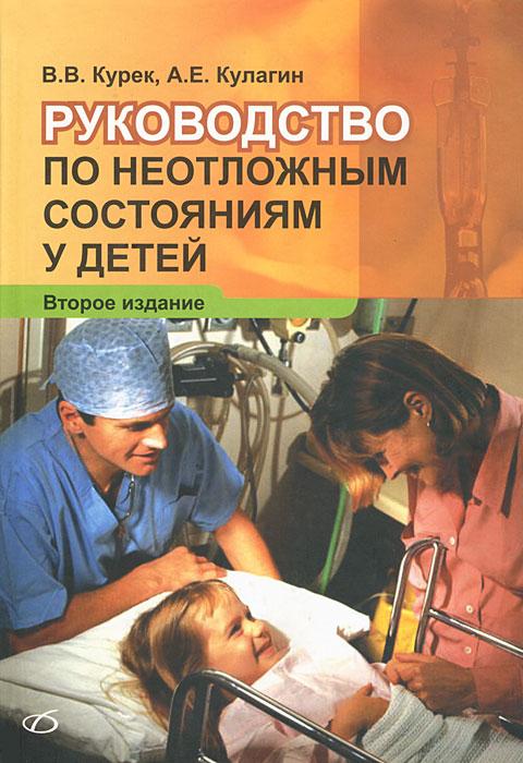 В. В. Курек, А. Е. Кулагин Руководство по неотложным состояниям у детей