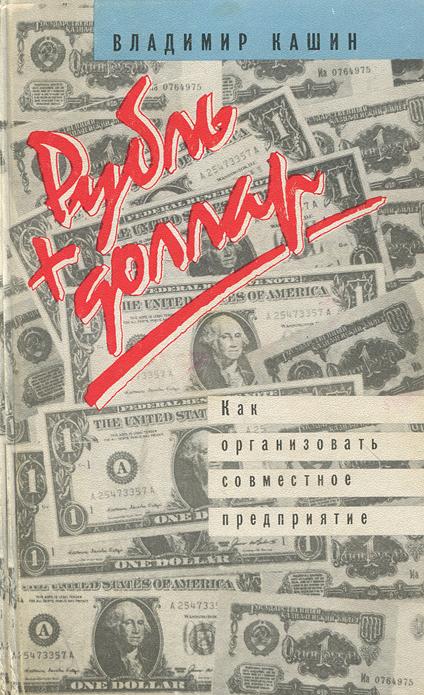 Рубль плюс доллар. Как организовать совместное предприятие