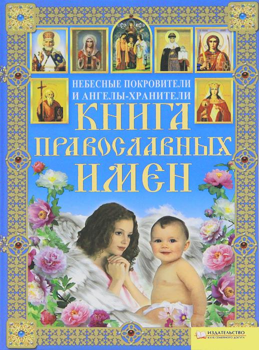 Книга православных имен. Небесные покровители и ангелы-хранители