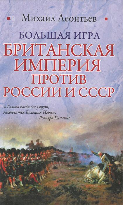 Большая игра. Британская империя против России и СССР ( 978-5-271-41329-2, 978-5-9725-2234-7 )