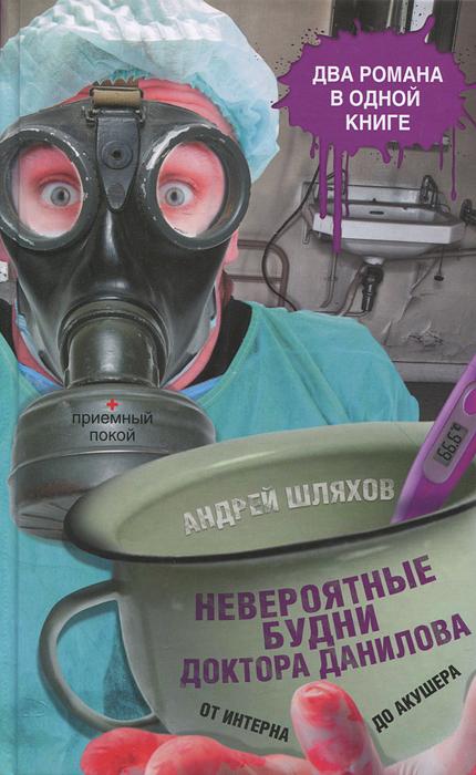 Невероятные будни доктора Данилова