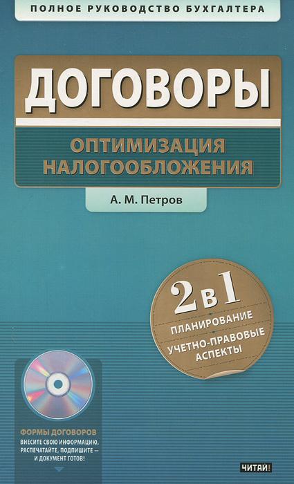 Договоры. Оптимизация налогообложения (+ CD-ROM)