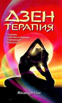 Дзен-терапия: Секреты красоты и здоровья современной женщины (пер. с англ. Тер-Барсегян Н.)