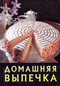 Домашняя выпечка (миниатюрное издание)