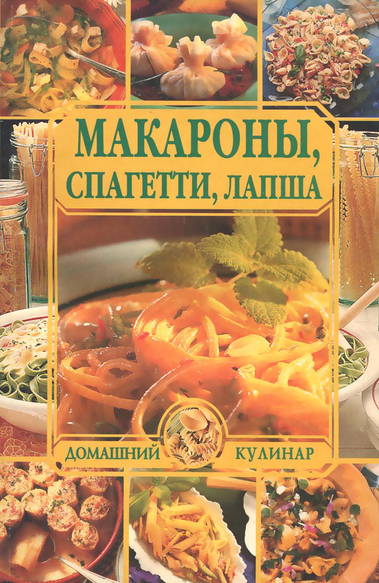 Макароны, спагетти, лапша