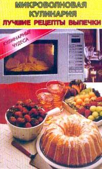 Микроволновая кулинария: Лучшие рецепты выпечки. Серия: Кулинарные чудеса