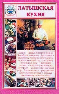 Латышская кухня