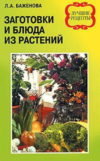 Заготовки и блюда из растений