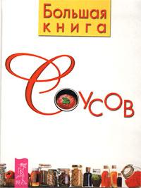 Большая книга соусов